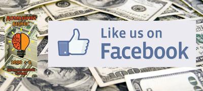 Офіційна сторінка сайту Homebiznes.in.ua у Facebook - приєднуйтесь щоб бути в курсі нових публікацій!